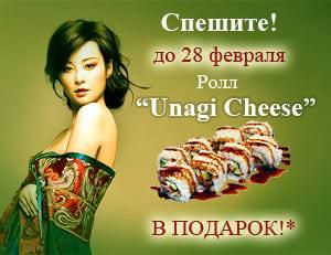 Подарочный ролл Unagi Cheese