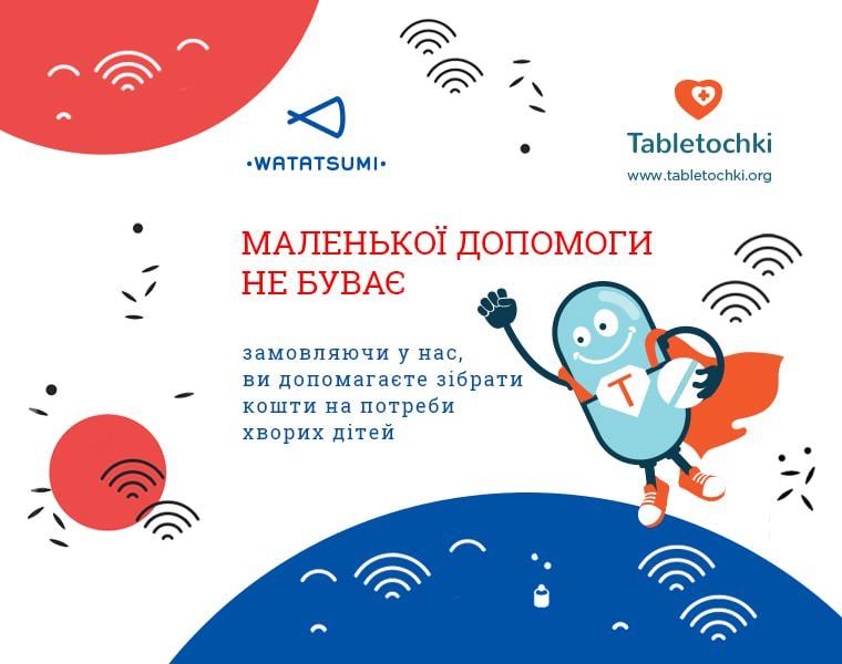 watatsumi_760x600_tabletochka