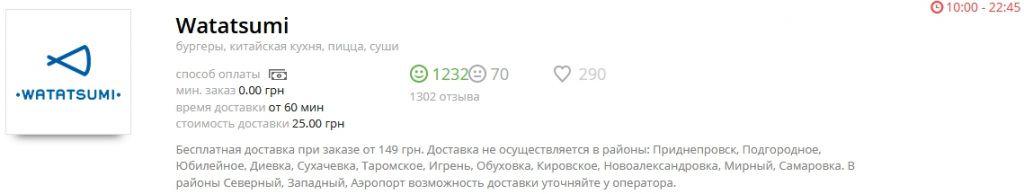 отзывы на Watatsumi на сайте ekipazh-service.com.ua