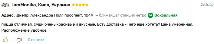 отзывы на Watatsumi на сайте pokupon.ua