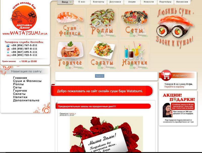 сайт Watatsumi в 2013 году