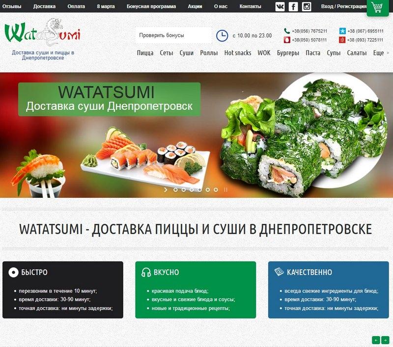 сайт Watatsumi в 2018 году